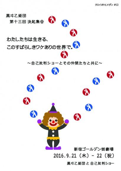 chirashi_160921
