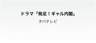 ドラマ「発足!ギャル内閣」