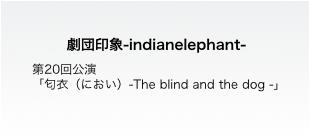 演劇公演「匂衣(におい)-The blind and the dog -」