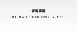 演劇公演「HOME SWEETS HOME」