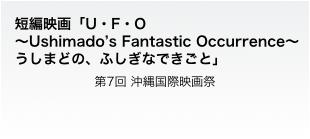 短編映画「U・F・O 〜Ushimado's Fantastic Occurrence〜 うしまどの、ふしぎなできごと」